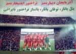 تیم تراکتورسازی آذربایجان