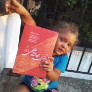 The book Poems Jahanshah Haghighi