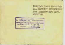 Postal news of Academy Sciences of Turkmenistan