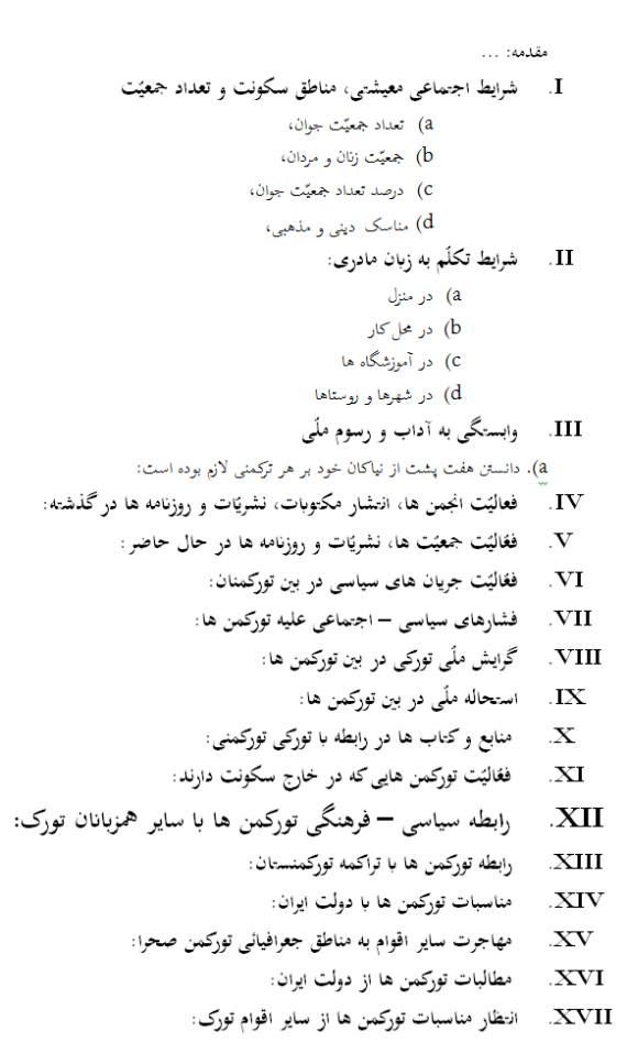 Index of second project in persian language